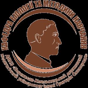 Кафедра біології та методики навчання