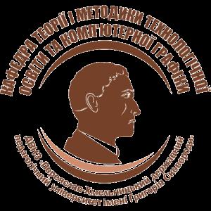 Кафедра теорії і методики технологічної освіти та комп'ютерної графіки