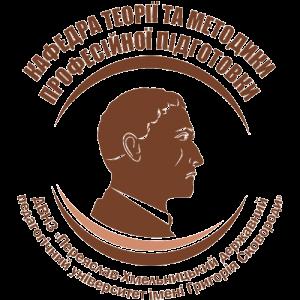 Кафедра теорії та методики професійної підготовки